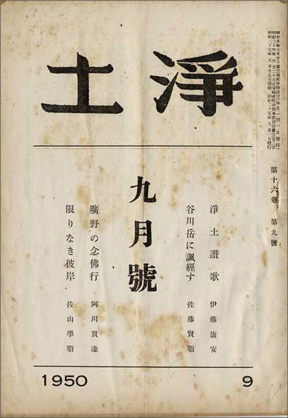 1950年 昭和25年 9月号